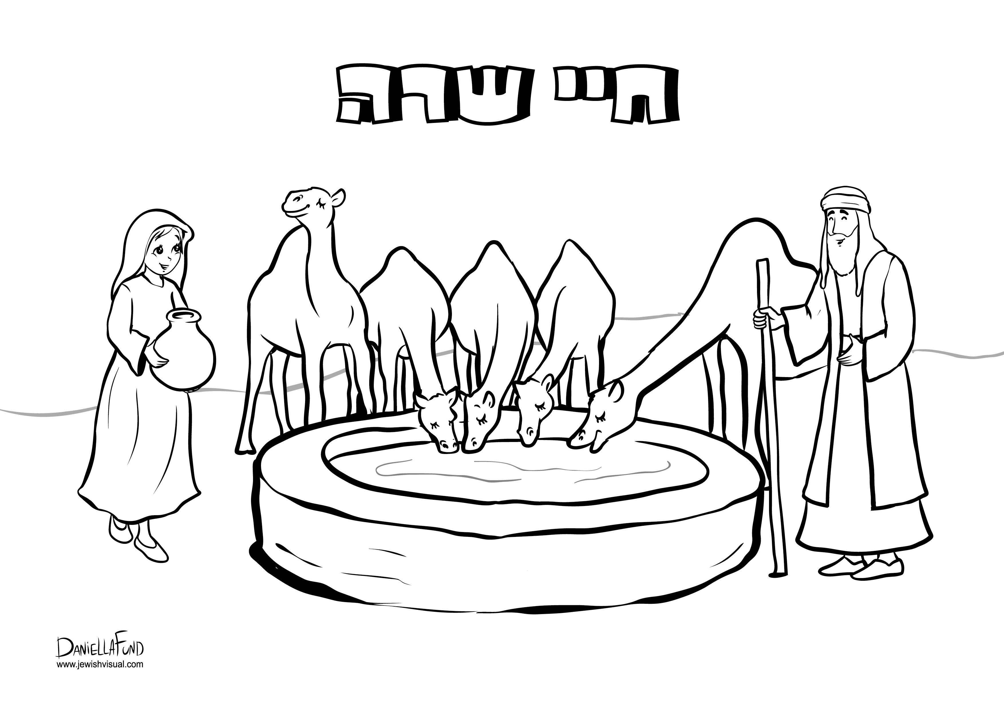 coloring page for Parashat Vayera for kids | כיתה א | Pinterest
