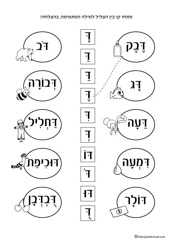 The letter Dalet worksheet – דף עבודה האות ד
