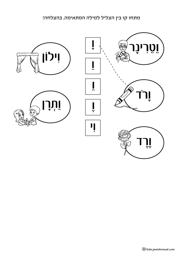 The letter Vav worksheet – דף עבודה האות ו