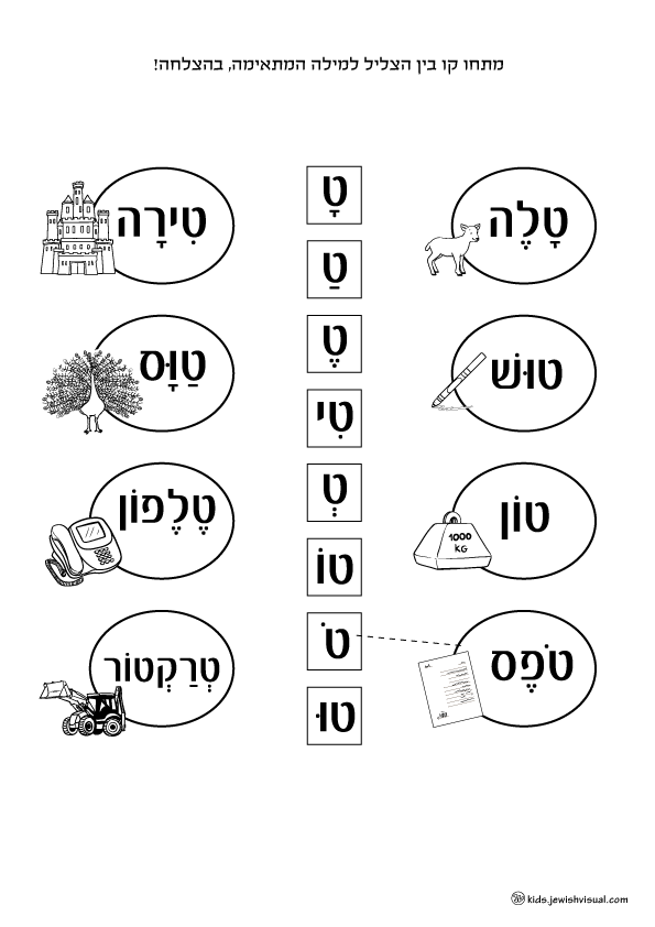 The letter Tet worksheet – דף עבודה האות ט