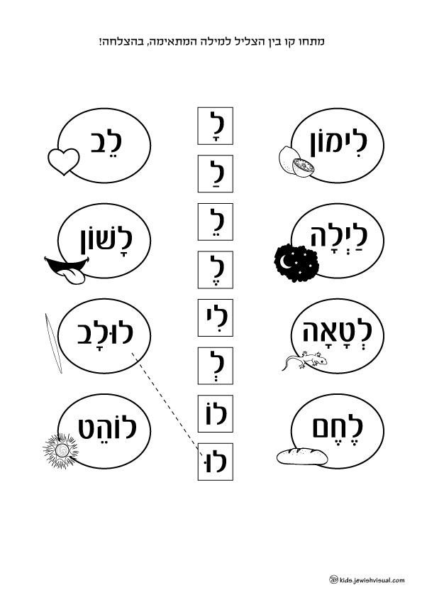 The letter Lamed worksheet – דף עבודה האות ל