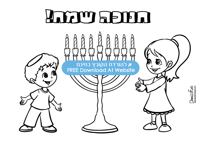 Happy Hanukkah Coloring Page B&W – דף צביעה לחנוכה