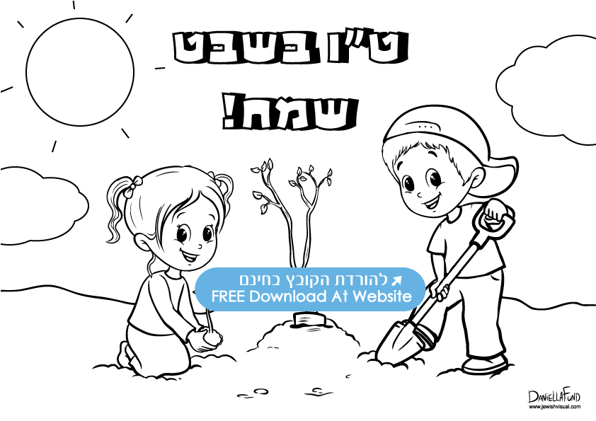 "Happy Tu BiShvat Coloring Page B&W – דף צביעה לט""ו בשבט"