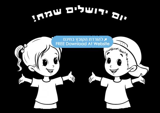 דף-צביעה-ליום-ירושלים