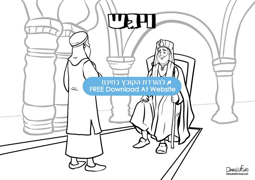 Parashat Vayigash B&W – פרשת ויגש