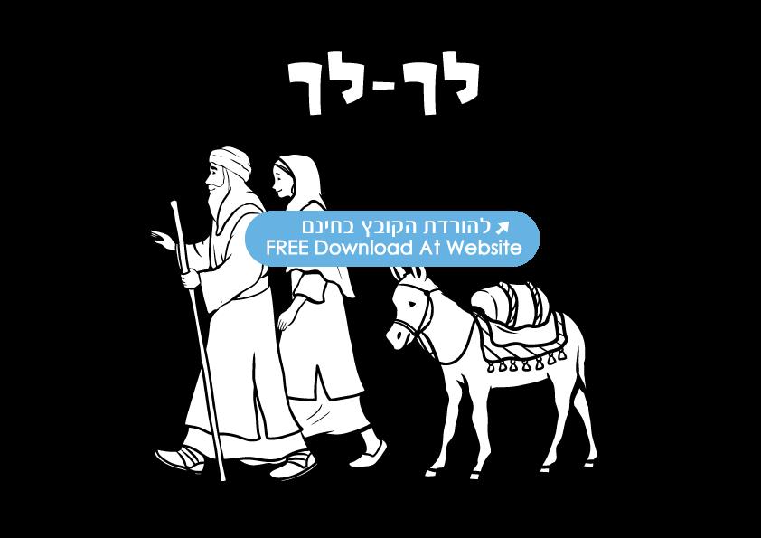 Parashat Lech Lecha B&W – פרשת לך לך