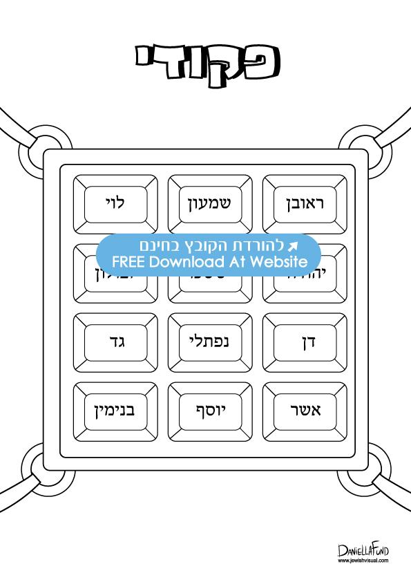 Parashat Pekudei Coloring page – פרשת פקודי