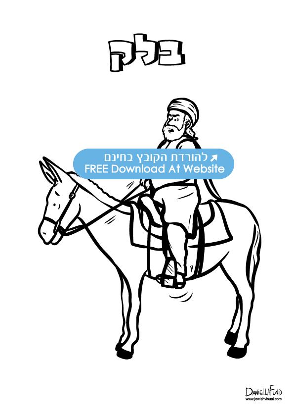 Parashat Balak Coloring page – פרשת בלק