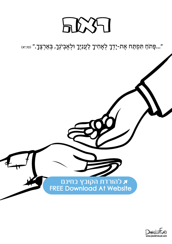 Parashat Re'eh Coloring page – פרשת ראה