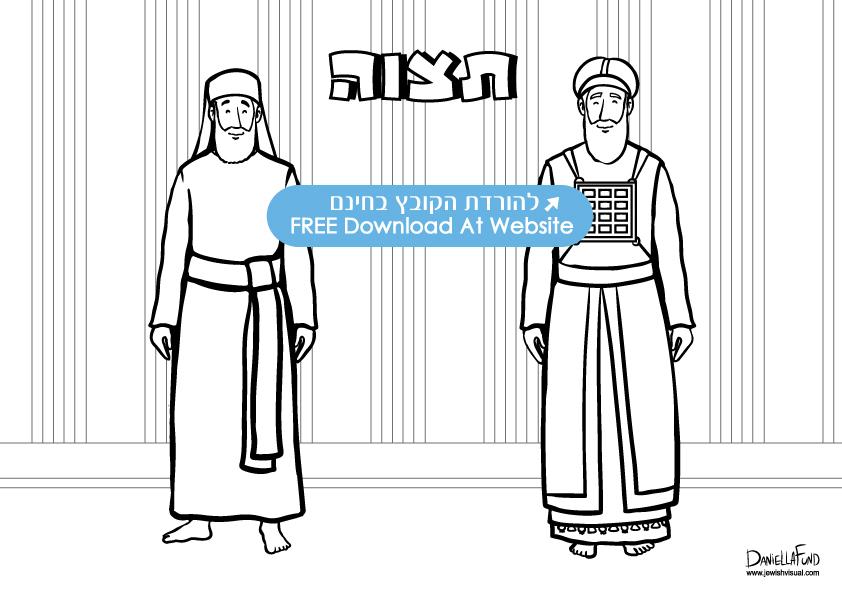 Parashat Tetzaveh Coloring page – פרשת תצוה